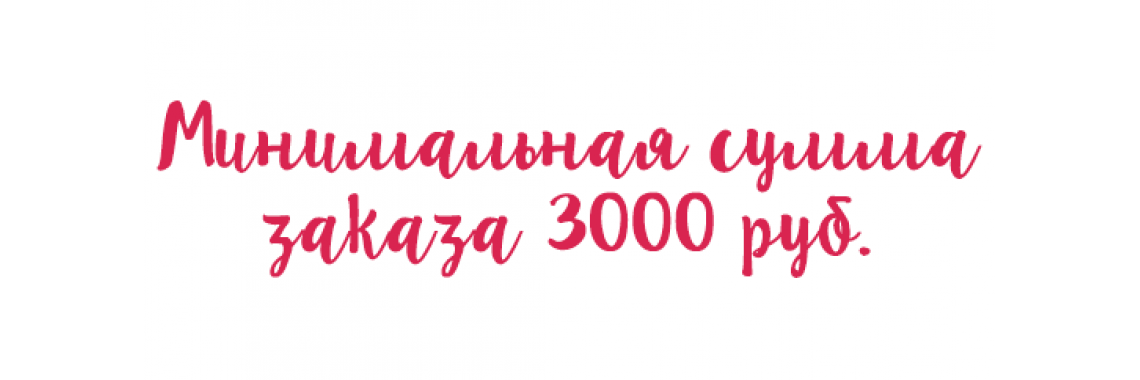 От 3000